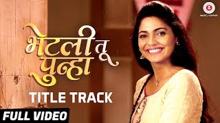 Bhetali Tu Punha (Title Track) Full | Vaibhav Tatwawaadi & Pooja Sawant | Nikhil Modgi