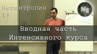 "Интенсивный курс ""Негэнтропия"". 3.01.18 Москва"