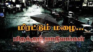 மிரட்டும் மழை... மிதக்கும் மாநிலங்கள்...   Heavy Rain   Flood   Tamilnadu   Kerala   Mumbai