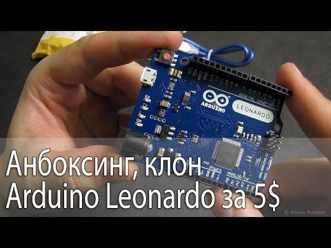 Анбоксинг, клон Arduino Leonardo за 5$