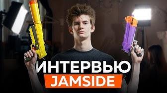 Интервью с Jamside