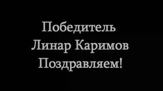 Лучший гол за 4-5 ноября - Линар Каримов (Стрижи)
