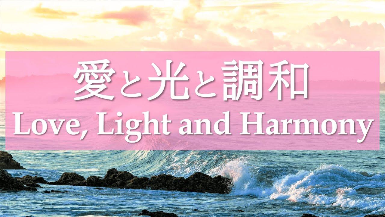 アファメーション🌈あなたに愛と光と調和をもたらす🌈自己肯定感を高める