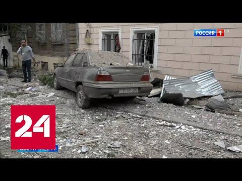 Конфликт в Нагорном Карабахе: жертв среди азербайджанского мирного населения все больше - Россия 24
