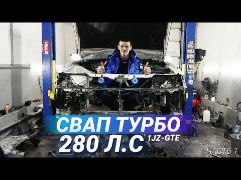 видео: СВАП двигателя на ТУРБО 280лс Тойота Марк 2