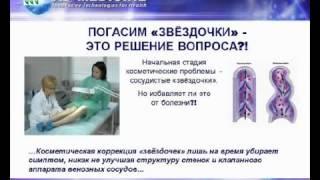 Как лечить вены  Варикоз, закупорка, воспаление, тромбофлебит, тромбоз вен  Препарат  Лечение вен(, 2014-07-06T17:44:51.000Z)