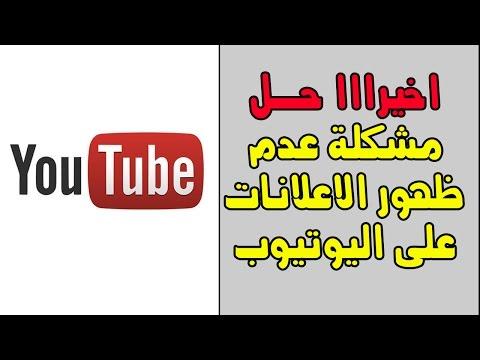 الحل الوحيد لمشكله عدم ظهور الإعلانات في فيديوهات اليوتيوب