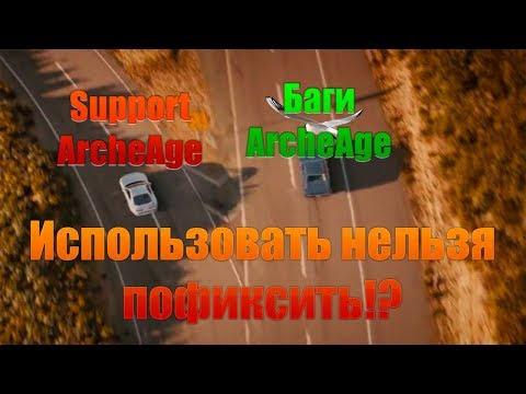 ArcheAge 4.0 ИСПОЛЬЗОВАТЬ НЕЛЬЗЯ ПОФИКСИТЬ!?