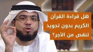 هل يجوز قراءة القرآن الكريم بدون تجويد؟ الشيخ د. وسيم يوسف