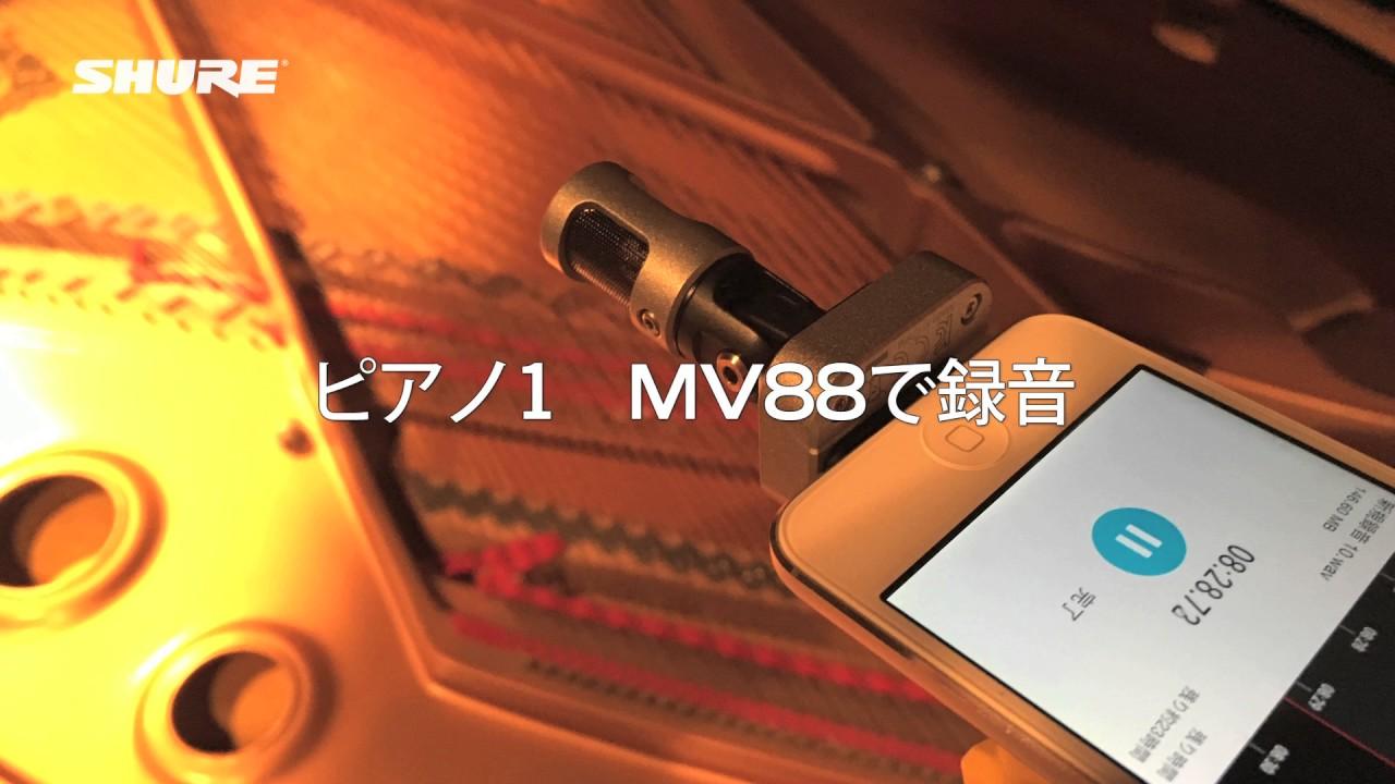 5838a4227d MV88 vs iPhoneマイク ピアノ録音 音質比較. Shure Japan