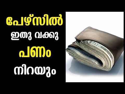 പേഴ്സിൽ പണം നിറയാൻ ഇതു മാത്രം ചെയ്താൽ മതി||Health Tips Malayalam