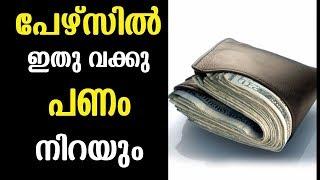 വാസ്തുപ്രകാരം പേഴ്സില് പണം നിറയാന്||Health Tips Malayalam