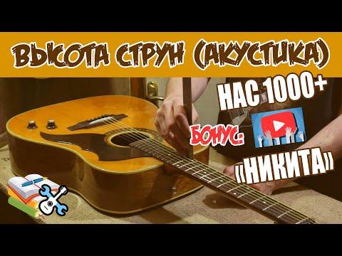 Уроки по ремонту гитар - Высота струн над грифом на акустике