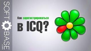 Как зарегистрироваться в ICQ?(http://softobase.com/ru - бесплатные программы и игры для Windows Android и iOS В этом уроке мы научимся создавать собственный..., 2015-06-05T10:46:34.000Z)