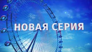 Лондонград: смотри в шестой серии
