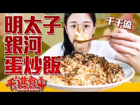 【千千進食中】明太子快逃,千千來了!!十人份明太子銀河蛋炒飯!!