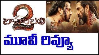 బాహుబలి 2 మూవీ రివ్యూ   Bahubali 2 movie review   Prabhas   Rana   Rajamouli   PulihoraNews