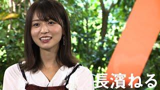 〜長濱ねる編〜【セブンルール・新メンバー特別インタビュー】|セブンルール公式チャンネル