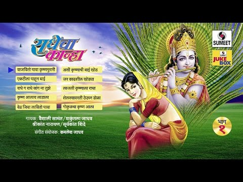 Radhecha Kanha | Part 1 | Jukebox |  Gavlan | Sumeet Music