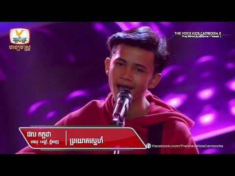 ផល កក្កដា - ប្រយោគស្នេហ៍ (Blind Audition Week 1 | The Voice Kids Cambodia Season 2)