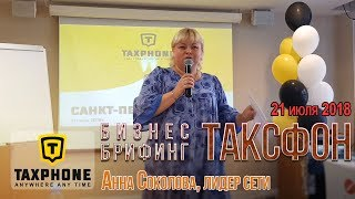 Смотреть видео Бизнес-брифинг ТАКСФОН, Санкт-Петербург / 1 часть, Анна Соколова (21 июля 2018) онлайн