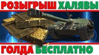 Заработок золота (голды) World of Tanks (WoT) Бесплатно майнинг GLDFY COINSUP Золото бесплатно