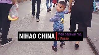 [Трейлер] Nihao China Мой первый год в Китае (2019)