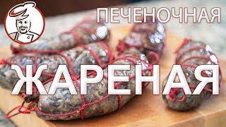 Колбаса Жареная Деревенская (печеночная)