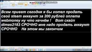 Продажа Steam аккаунт СРОЧНО(Вот скайп для связи dimas2183 оплата webmoney 8 игр на steam цена 200 рублей., 2013-04-19T17:17:38.000Z)