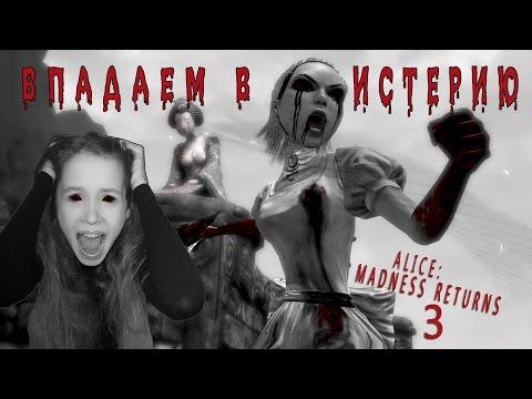 ВПАЛИ В ИСТЕРИЮ! ВАЛИМ ВСЕХ!!!/ ALICE: MADNESS RETURNS #3