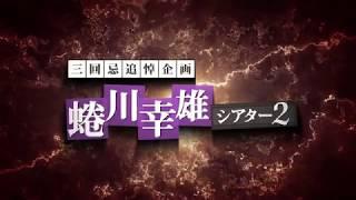 昨年の一周忌に大きな反響を呼んだ「蜷川幸雄シアター」が新たな3作品...