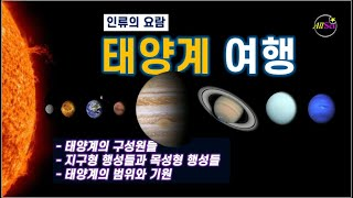 [태양계 천체] 태양계의 구성원, 행성들의 특징, 태양…