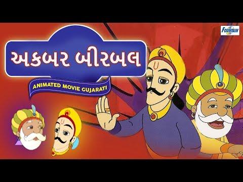 Akbar Birbal    Gujarati Varta  Gujarati Stories  Gujarati Cartoon  Bal Varta