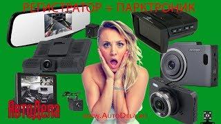 Как выбрать видеорегистратор для автомобиля: обзор 10 моделей, виды, параметры, функции