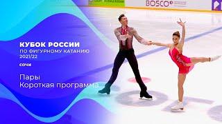 Пары Короткая программа Сочи Кубок России по фигурному катанию 2021 22