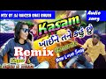 Arjun R Meda New Timli Song Superhit Remix By Dj Rakesh Bhai Bhura 2020