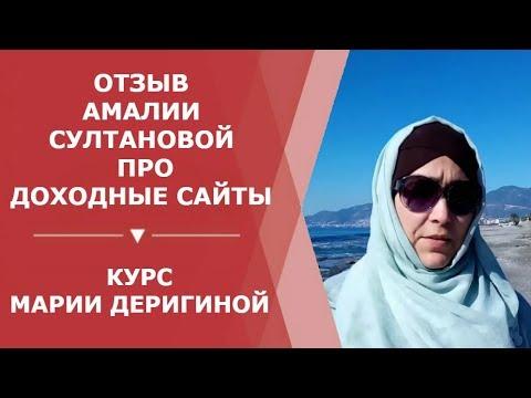 Отзыв Амалии Султановой про Доходные сайты и пассивный доход   Мария Деригина