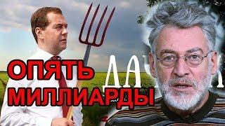 Чёрная метка для Димона Медведева. Артемий Троицкий