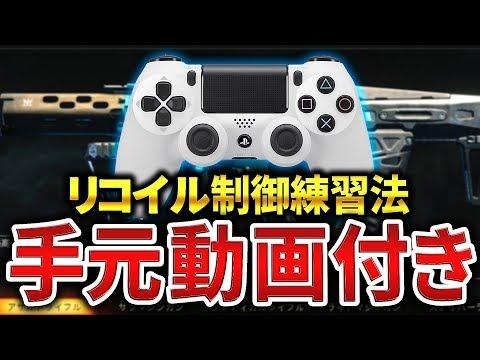 【CoD:BO4】MADDOXのリコイル制御練習法!手元動画付き!