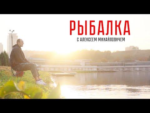 Рыбалка с Алексеем Михайловичем