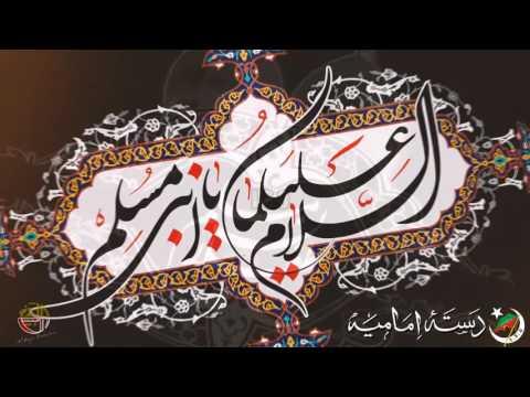 عاشقِ حسینؑ مسلمِؑ غریب Dasta e Imamia 2016