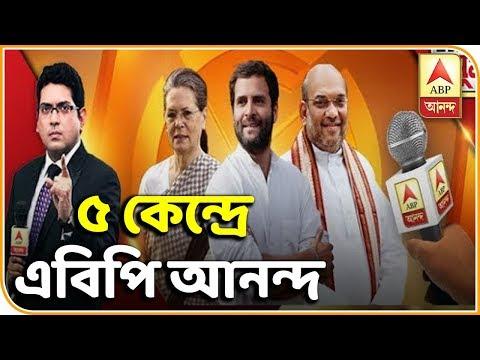 ABP Ananda in Gandhinagar, Amethi, Raibareli and 2 constituencies in Mumbai| ABP Ananda