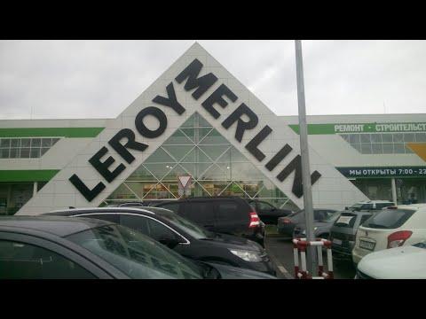 Леруа Мерлен.Обзор цен на товары.