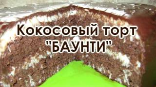"""Кокосовый торт """"Баунти"""""""