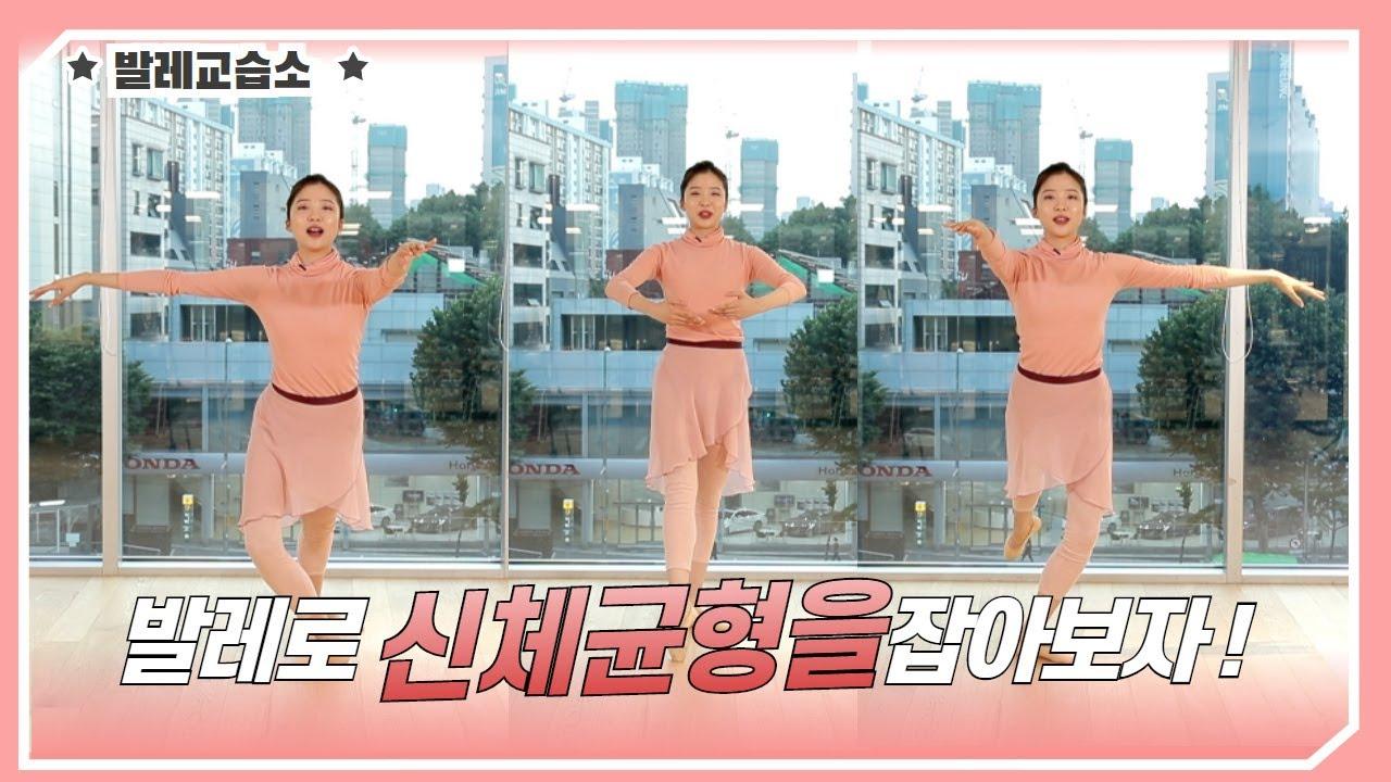 [6분 따라하기] 발레 스트레칭의 핵심!! 균형잡기!!