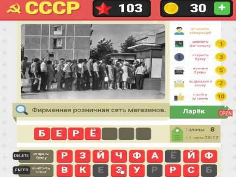 Мы из СССР 101, 102, 103, 104, 105 уровень. Ответы на игру