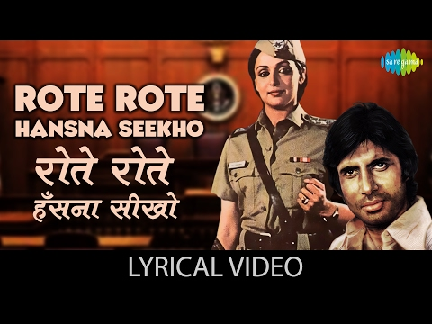 Rote Rote Hasna Sikho with lyrics | रोते रोते हँसना सीखो गान