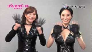 「プレイガール2012」杉本有美さん&長澤奈央さんからのビデオメッセージ 長澤奈央 動画 6