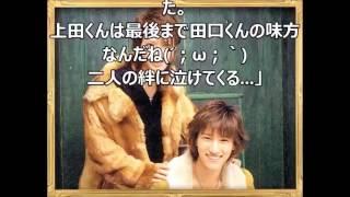 チャンネル登録お願いします。 → 【不仲じゃない!】KAT-TUN 田口淳之介...