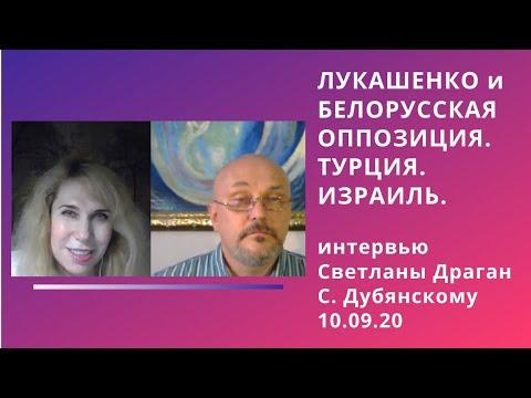 Интервью Светланы Драган